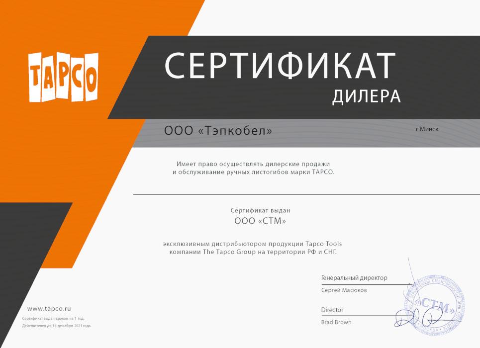 Сертификат дилера